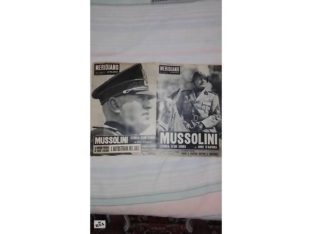 продам Старые журналы бу в Херсоне