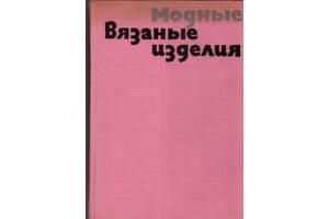 """Стефанка С Танева """"Модные вязаные изделия """""""
