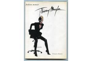 Thierry Mugler Fashion Memoir, François Baudot Тьери Мюглер