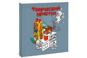Творческий приступ. Автобиографическая драма-раскраска о счастье, вдохновении, взлетах и падениях, отчаянии и надежде...