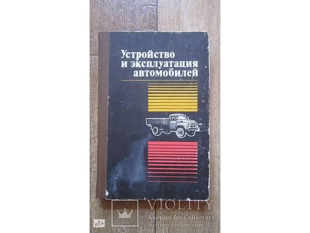 продам Устройство и эксплуатация автомобилей бу в Чернигове