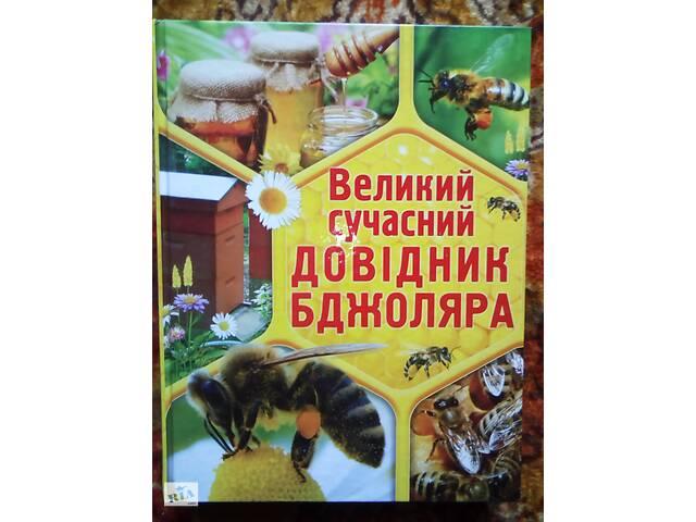 купить бу Великий сучасний довідник бджоляра в Сатанове