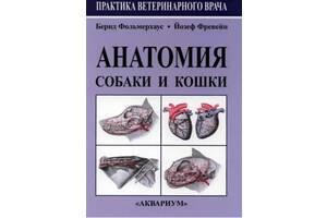 Ветеринарні книги Аквариум