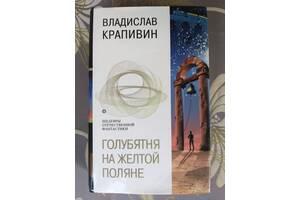 Владислав Крапивин  Голубятня на желтой поляне Шедевры отечественной фантастики