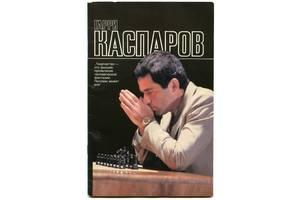 Виталий Мелик-Карамов Гарри КАСПАРОВ
