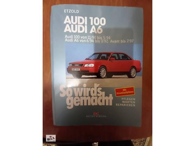 Инструкция по эксплуатации и ремонту Audi 100, Audi A6