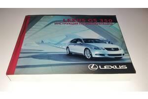 Инструкция (руководство) по эксплуатации для Lexus GS 350 (2005-2012)