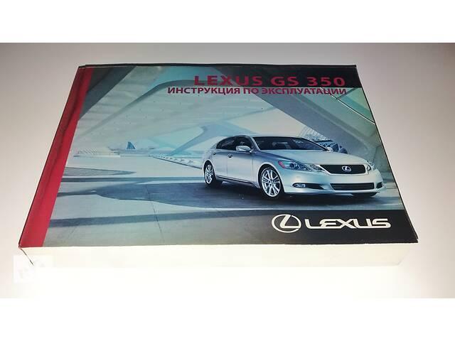 продам Инструкция (руководство) по эксплуатации для Lexus GS 350 (2005-2012) бу в Киеве