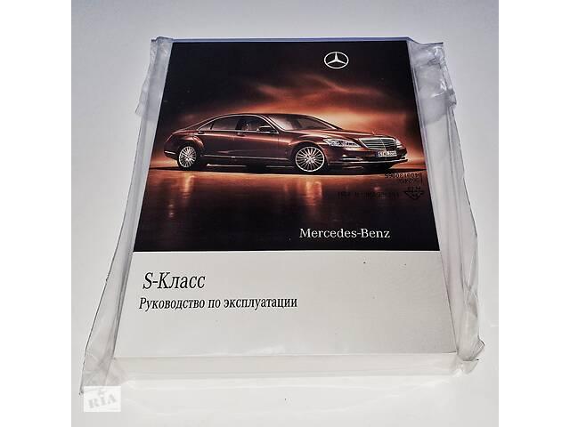 купить бу Инструкция (руководство) по эксплуатации Mercedes S-Class S250 S350 S500 S600 S63 S65 AMG W221 (2005-2013) в Киеве