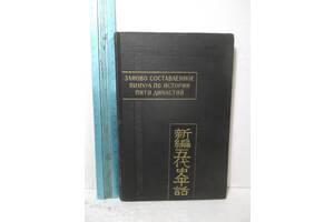 Заново составленное пинхуа по истории пяти династий. Серия Памятники письменности Востока. Том LXV
