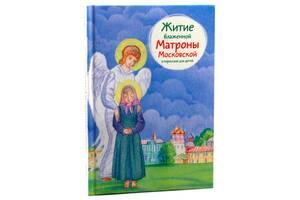 Житие блаженной Матроны Московской в пересказе для детей. Максимова Мария