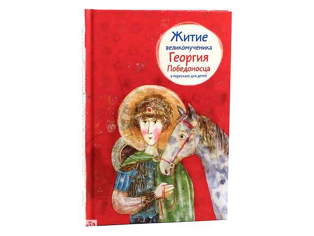 продам Житие великомученика Георгия Победоносца в пересказе для детей. Фарберова Лариса бу в Киеве