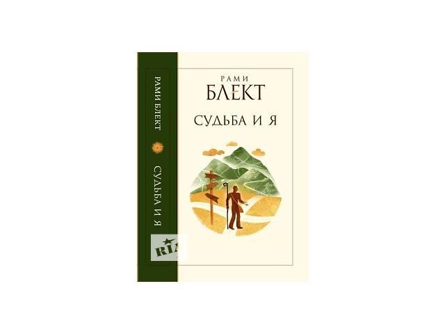 """бу Книга """"Судьба и Я"""" Рами Блект в Одессе"""