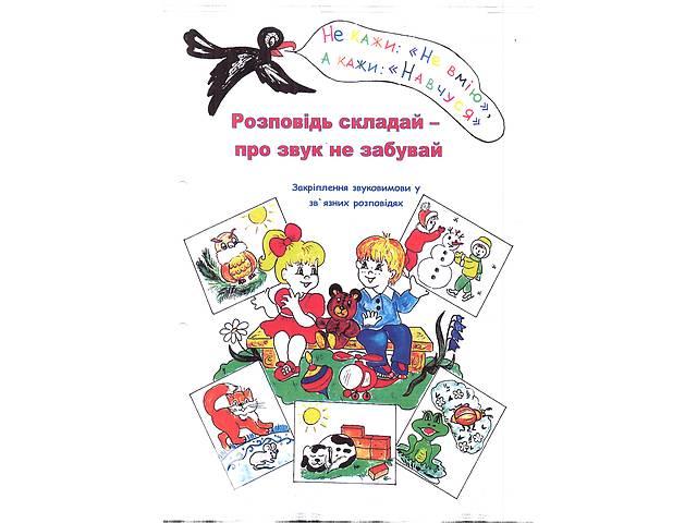 купить бу Логопед в Белой Церкви (Киевской обл.)