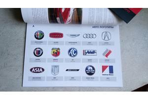 """Автокаталог """"Логотипы автомобилей мира"""" #журнал-каталог Опт и розница. АВТОЛИТЕРАТУРА"""
