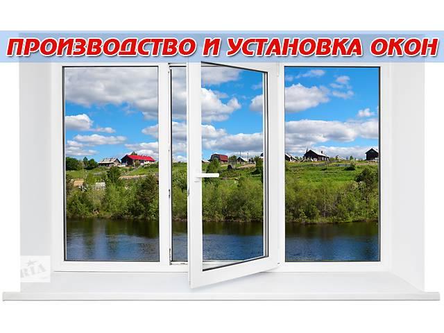 продам Скидки! Металлопластиковые окна,балконы. РЕМОНТ!!! бу в Кременчуге