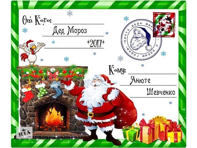Лист від Діда Мороза - казковий новорічний подарунок для Вашої дитини!- объявление о продаже  в Харькове