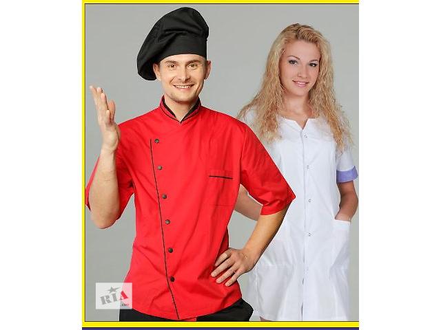 Магазин медицинской одежды и обуви. Одежда для поваров.В Львове.Розница, опт.- объявление о продаже  в Львове