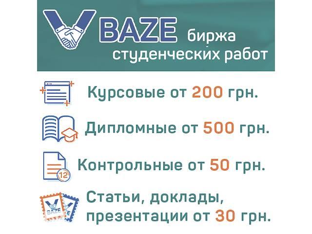 продам Магістерські, дипломні, курсові, реферати, статті бу  в Україні