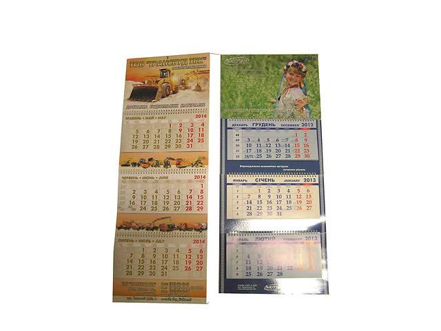 бу календари  в Украине