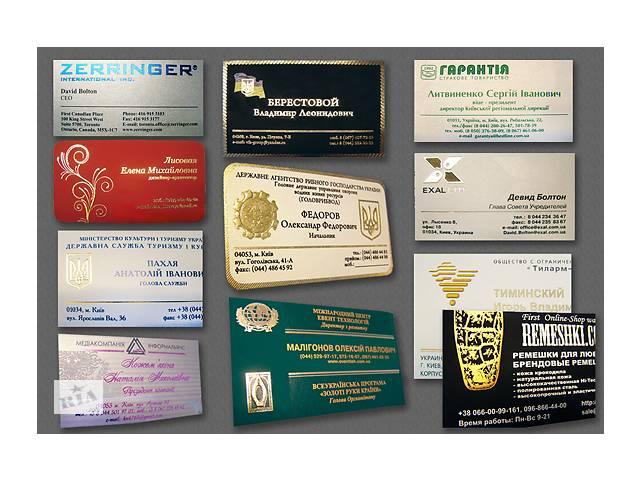 бу Тиснение: визиток, папок, бланков, нестандартные работы  в Украине