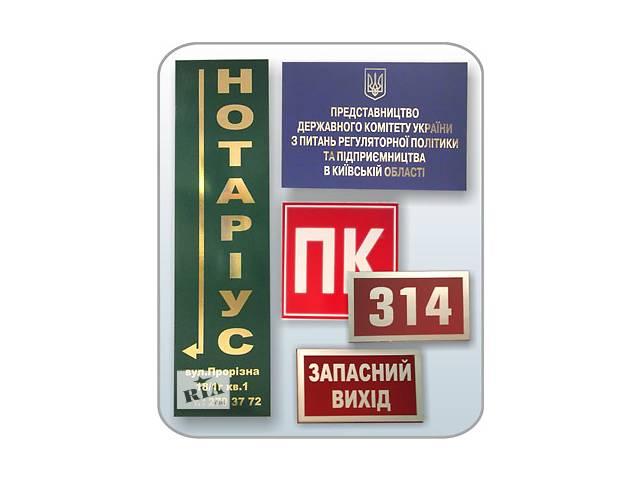 бу изготовление табличек в Киеве