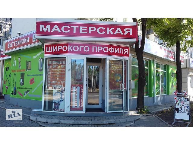 купить бу Мастерская широкого профиля  «РЕМОНТ ЛЮБИМЫХ ВЕЩЕЙ» в Донецьку