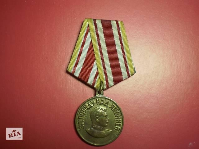 бу Медаль «За победу над Японией» в Николаеве