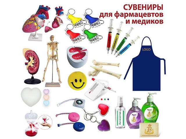 Медицинские сувениры, подарки и сувениры для фармацевтов и медиков- объявление о продаже   в Украине