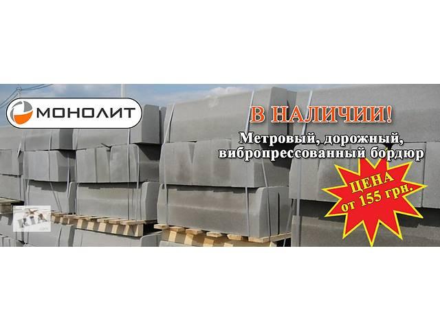 Метровые вибропрессованые бордюры- объявление о продаже  в Николаеве
