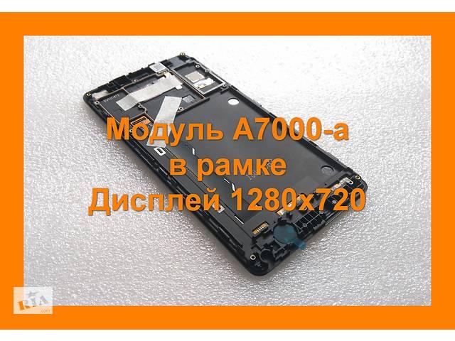 продам Дисплейный модуль Lenovo A7000-a А7000 1280х720 тачскрин матрица бу в Харькове