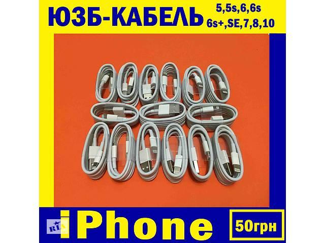 купить бу iPhone/айфон 5/5с/5s/6/6plus/6s/6s plus/7/7 plus/8/10.... и iPad и iPod.  Кабель-ЮЗБ Lightning Apple USB 2.0  в Хмельницком