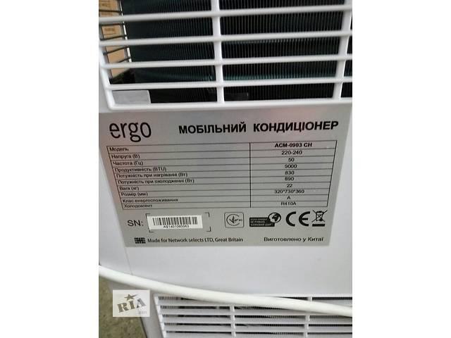 Мобильный кондиционер сплит система Ergo ACM-0903- объявление о продаже  в Киеве
