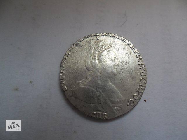 бу монета гривенник 1783 год , серебро , оригинал в Кропивницком (Кировоград)