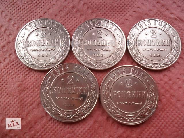 монеты 2 копейки 1910 , 1912 , 1913 , 1914 , 1915 год- объявление о продаже  в Кропивницком (Кировоград)