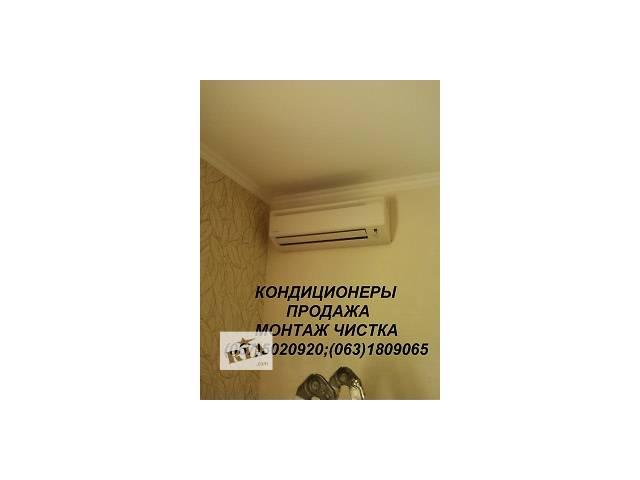 бу Монтаж систем кондиционирования, Установка кондиционеров в Киеве