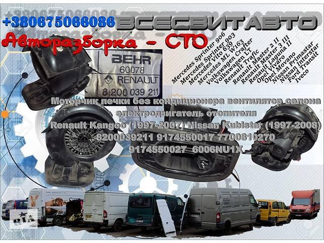 бу Моторчик печки вентилятор салона электродвигатель отопителя Renault Kangoo (1997-2007) 8200039211 9174550017 7700810270 в Звенигородке