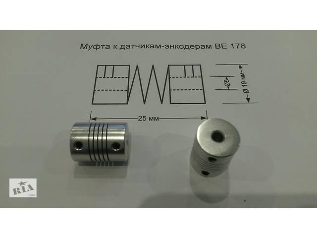 Муфта к датчику ВЕ 178 (А, А5) z1000, 1024, 2500. Алюминиевая. 5 мм- объявление о продаже  в Виннице
