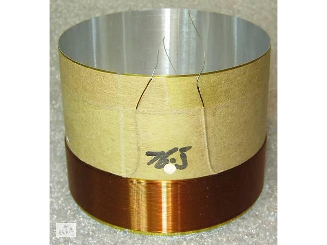 бу 76.4 Звуковая катушка для НЧ динамика сабвуфера  76.5 бас низкочастотный Ремкомплект в Каменском (Днепродзержинск)