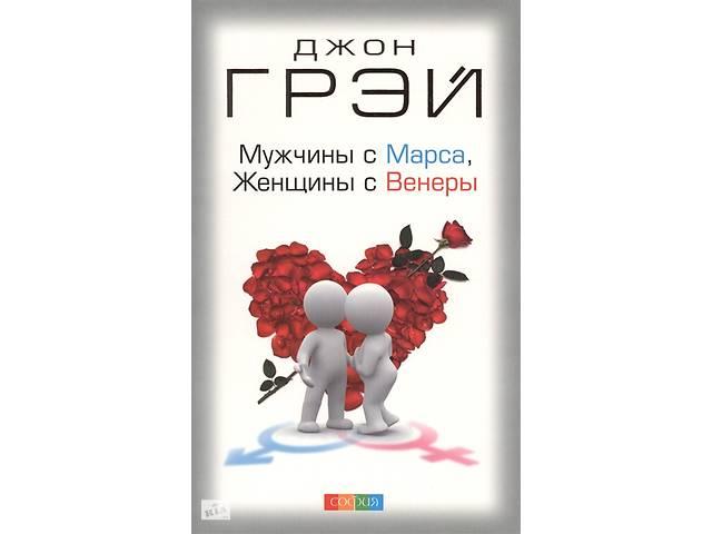 купить бу Мужчины с Марса, женщины с Венеры - Грэй Джон в Днепре (Днепропетровск)