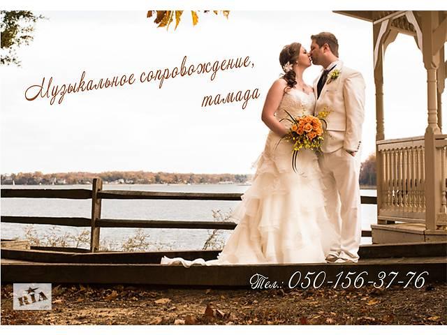 музыка,тамада- объявление о продаже   в Украине