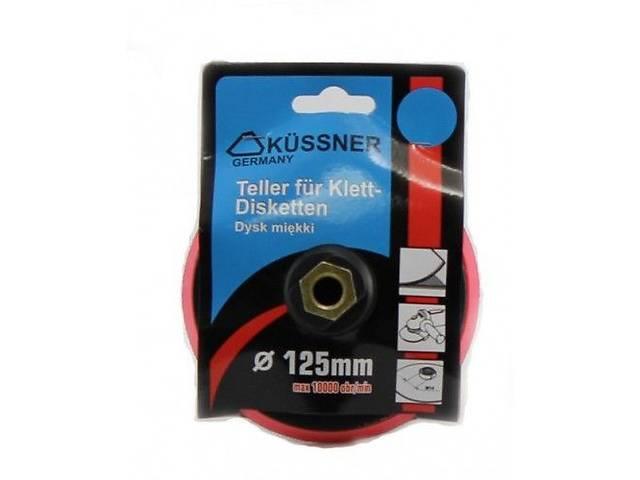Мягкий диск, диаметр 125мм- объявление о продаже  в Киеве
