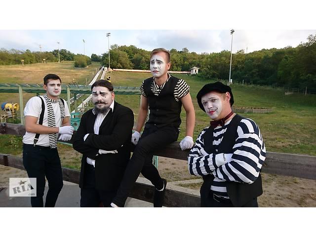 продам Мимы и пантомима на праздник, свадьбу, выпускной, юбилей. бу  в Украине