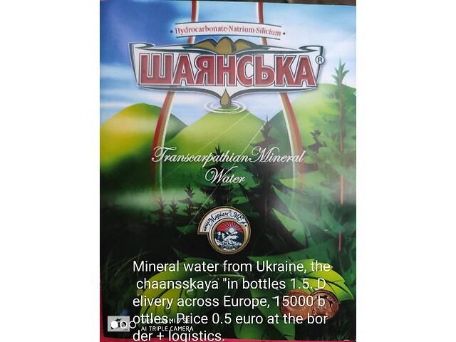 бу Минеральная вода с лечебными эффектами в Киеве