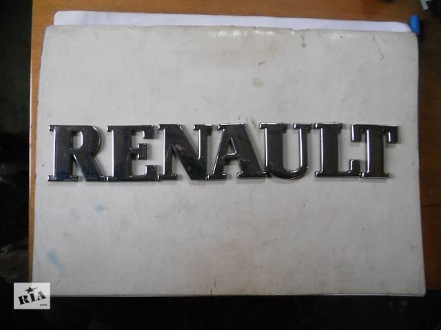 продам Надпись Renault на Renault Trafic бу в Ровно