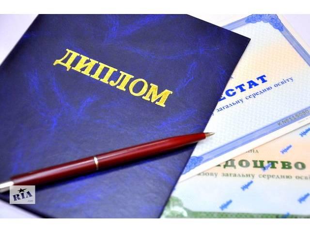 продам Написание курсовых, дипломных работ (психология, педагогика) бу  в Украине