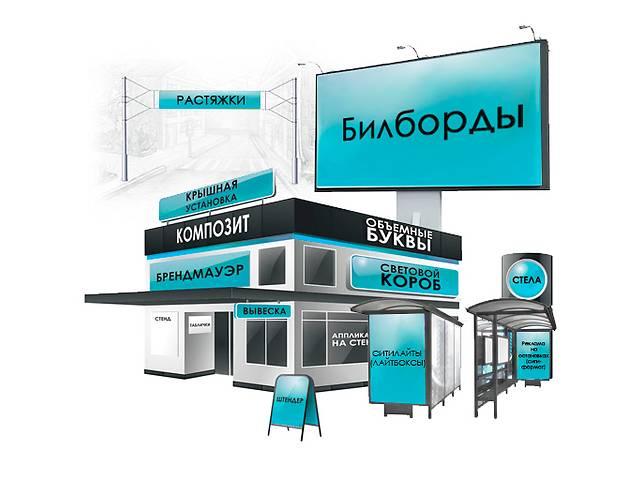 Наружная реклама (Новая Каховка)- объявление о продаже  в Новой Каховке