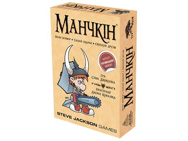 продам Настольная игра: Манчкин на украинском языке бу в Каменец-Подольском