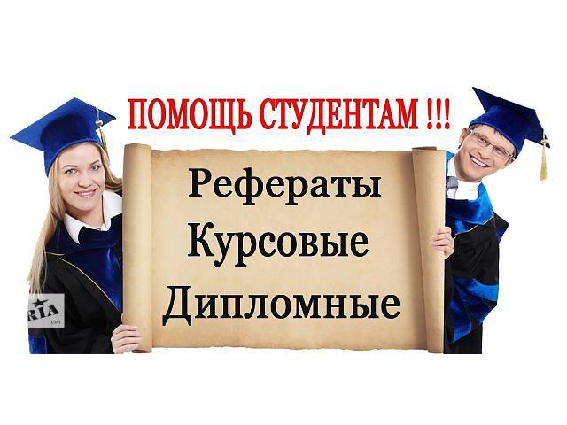 продам Недорого написание дипломных, курсовых и контрольных работ бу  в Украине