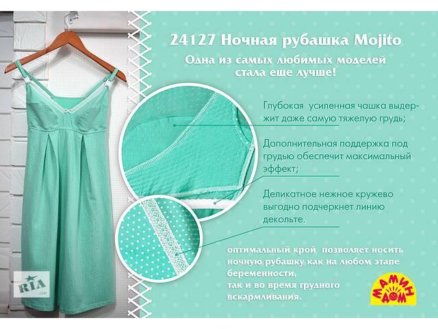 """продам Ночная рубашка для беременной и кормления """"Мохито"""" бу в Одессе"""